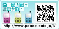 ピースカフェ携帯サイト